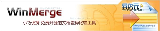 WinMerge 免费开源的文档内容差异对比工具中文版下载 (帮你揪出文档/代码的差异)
