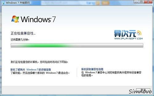 Windows7升级顾问