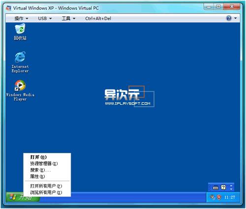 Windows7 XP Mode