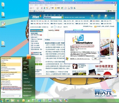Windows XP Mode 正式版