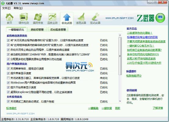 Z武器中文免费硬件检测工具