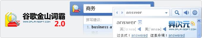 谷歌金山词霸2.0正式版下载 (首款写作翻译的免费正版词霸翻译软件)