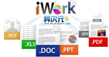 支持格式 - iWork09官方中文版下载