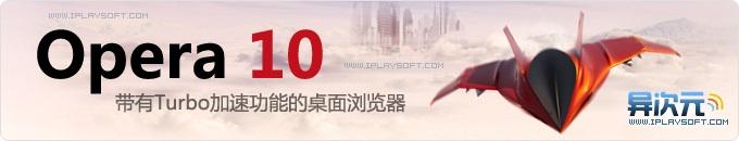 Opera 10 为低速网络优化的优秀浏览器!新手使用心得与下载
