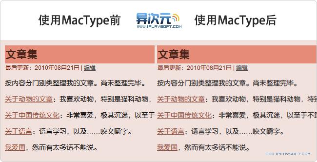 MacType字体效果