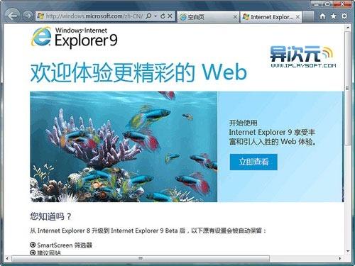 IE9 中文版