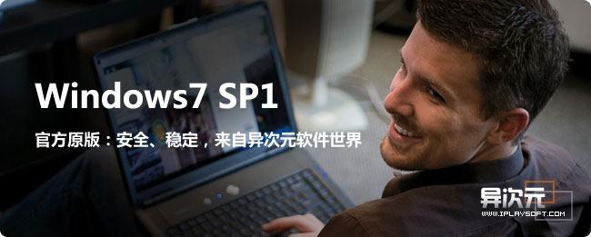 Windows7 SP1 简体中文旗舰版原版光盘镜像