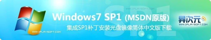 Windows7集成SP1补丁中文旗舰版光盘镜像下载 (真正微软MSDN官方原版32位+64位)