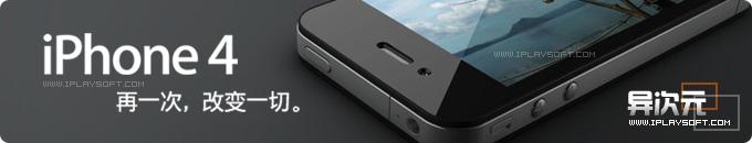 iPhone4 评测 - 苹果最新智能手机详尽试用感受