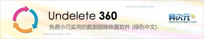 Undelete360 绿色免费小巧的数据恢复软件 - 文件不小心误删除了不用怕!