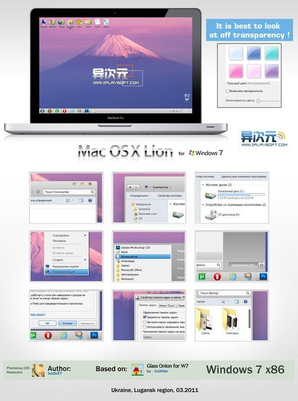 Mac OSX Lion 主题
