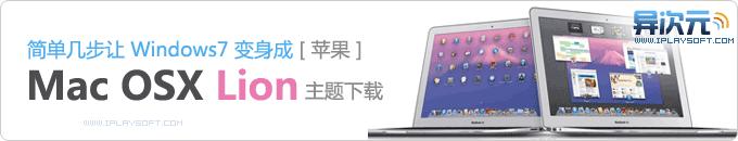 难以抵抗的苹果诱惑!简单将 Windows7 美化成苹果 Mac OSX Lion 的精美主题下载