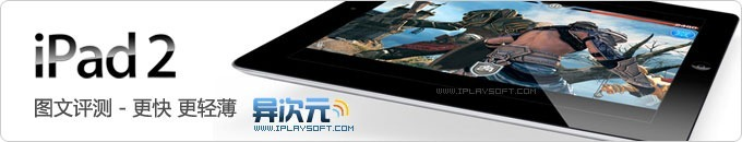 iPad2 详尽图文评测 - 更快、更轻、更薄! [多图]