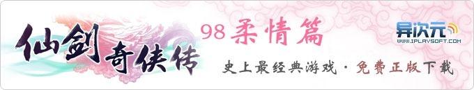 仙剑奇侠传98柔情篇免费正版下载!一个时代的游戏回忆,一段属于玩家的感动