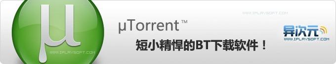 uTorrent 最小最强的免费BT下载软件 (支持磁力连接、视频边下边看、远程控制)