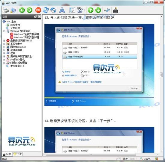 联想Windows7宝典电子书