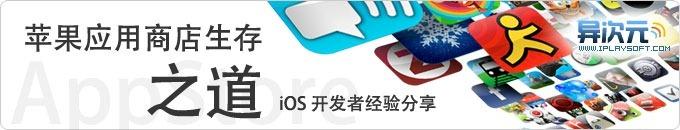 苹果AppStore应用商店生存之道:国内iOS开发者创业经验分享