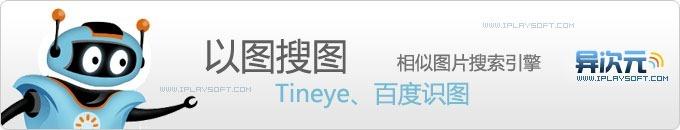 TinEye、百度识图 - 用反向图片搜索引擎寻找头像、小图的原图或相似图片