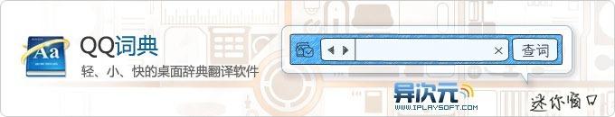腾讯QQ词典 - 免费简洁快速的桌面翻译辞典软件