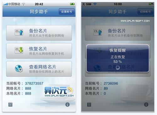QQ同步助手 iPhone 版