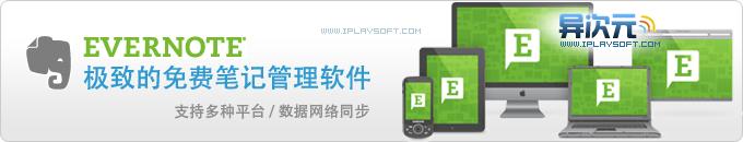 EverNote 极致的免费笔记资料管理软件 (数据网络同步、支持PC、Mac与手机多平台)