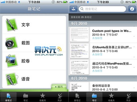 EverNote iPhone版
