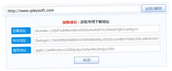 专用下载链接解密加密工具