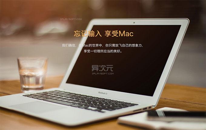 搜狗拼音输入法 for Mac