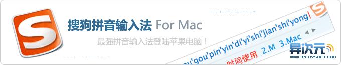 搜狗拼音/五笔输入法 for Mac 最新版本下载!苹果电脑上的最强输入法