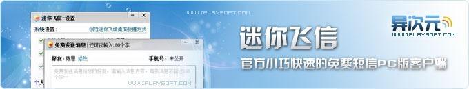 迷你飞信 - 官方小巧快速的绿色精简版飞信客户端 (PC免费发短信)