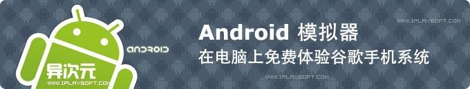 不用花钱!谷歌官方 Android SDK 模拟器让你在电脑上运行安卓系统