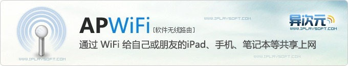 APWiFi 简单将网线变成WiFi无线热点!给自己或朋友iPad、手机、笔记本等共享上网