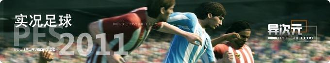 实况足球 PES2011 中文版下载 (完整硬盘版)