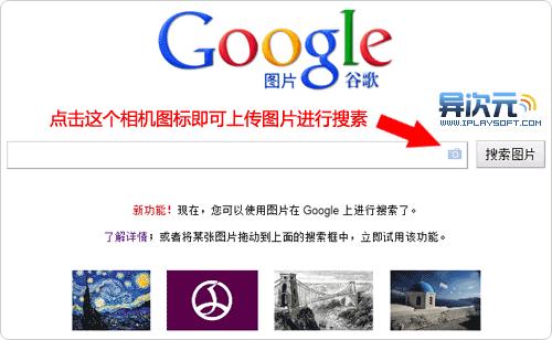 google-images-2