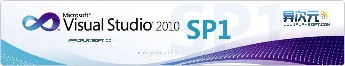 Visual Studio 2010 SP1 中文升级补丁ISO完整版下载 (含多国语言)