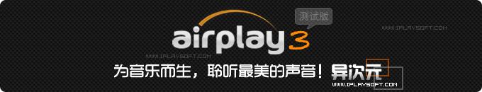 AirPlay3 小巧绿色的音乐播放器,音质优秀!界面华丽功能强大 (自动下载歌词与专辑图片)