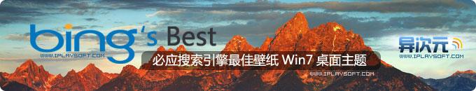 Bing's Best - 微软必应搜索引擎官方 Windows7 桌面主题集