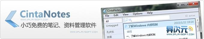 CintaNotes 中文绿色版 - 小巧免费的轻量级个人笔记文章资料管理软件 (替代印象笔记)