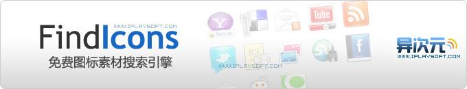 怎样找到好看的图标素材?FindIcons中文版免费图标搜索引擎