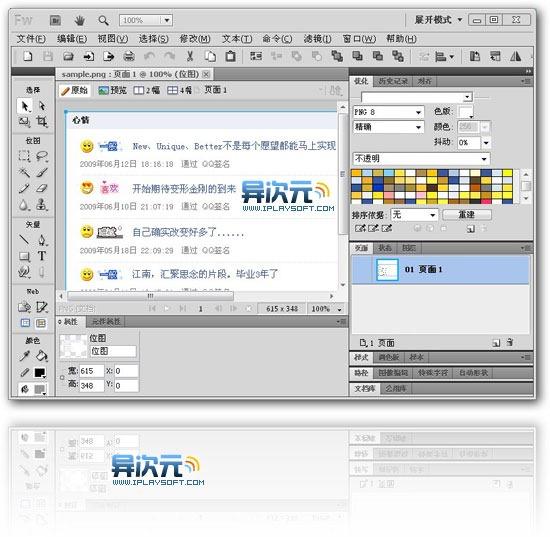 FireWorks CS5 中文版截图