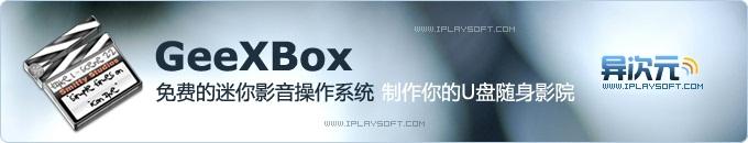 GeeXBox 免费的影音系统让你DIY自己的随身媒体中心电脑