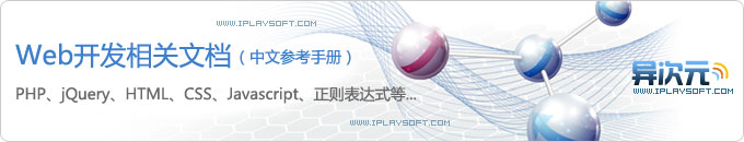 PHP、jQuery、CSS、HTML等Web开发参考手册CHM文档中文版下载