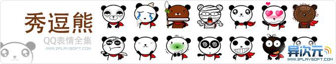 秀逗熊QQ表情全集打包下载 (可爱熊/搞怪熊)