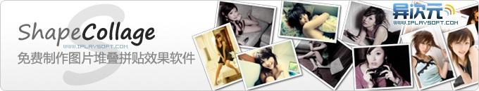 Shape Collage 傻瓜式制作漂亮的照片堆叠拼贴效果图片的软件