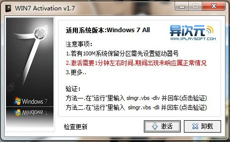 Windows7 Activation 主界面截图