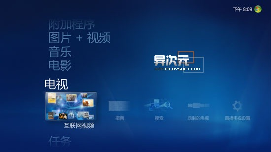Windows 7 Media Center 多媒体中心