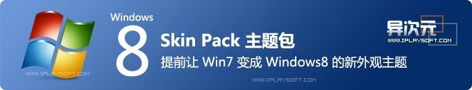 让 Win7 提前享受 Windows8 新外观主题!Windows8 Skin Pack 主题包下载