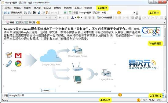 Wiz 可视化编辑器