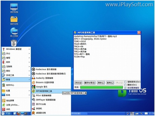Ylmf OS 方便的MP3标签转换软件