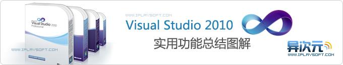 Visual Studio 2010 实用功能总结图解